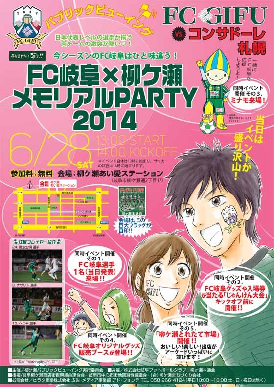 柳ケ瀬メモリアルPARTY2014.jpg