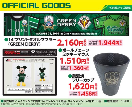 0831_goods.jpg