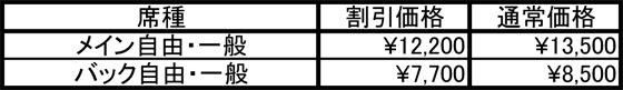2015チケット価格回数券.jpg