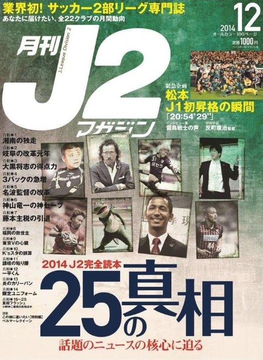 J2マガジンH1.jpg