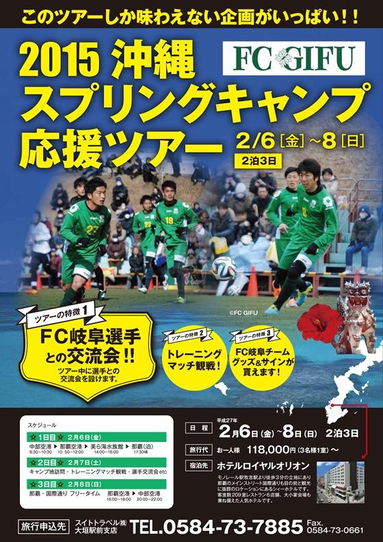 FC岐阜2015沖縄スプリングキャンプ応援ツアー.jpg