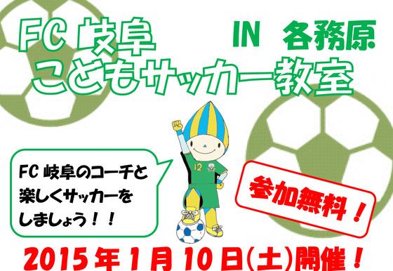FC岐阜こどもサッカー教室in各務原.jpg