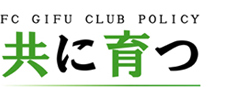 FC GIFU CLUB POLICY 共に育つ