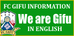 FC GIFU INFORMATION We are Gifu IN ENGLISH