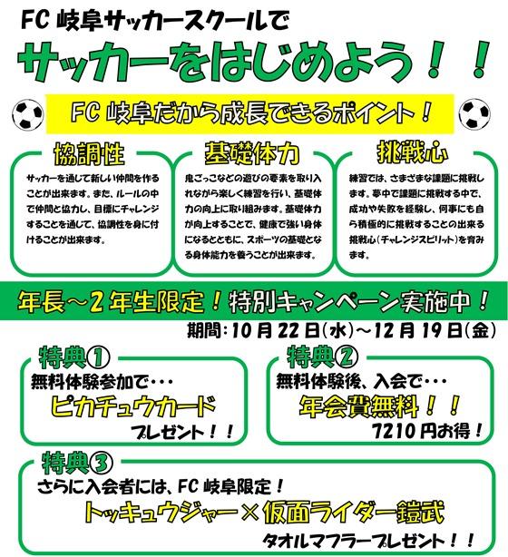 サッカーをはじめようキャンペーン!.jpg